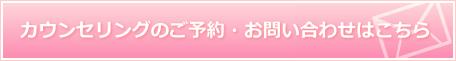 OLC 大阪女性のためのカウンセリングルームへのご予約・お問い合わせはこちら