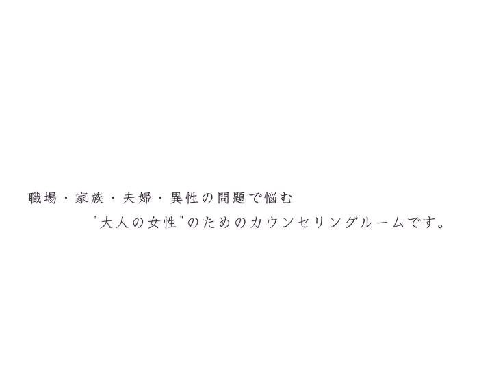 OLC 大阪女性のためのカウンセリングルーム ホームページ